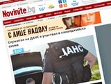Novinite.bg